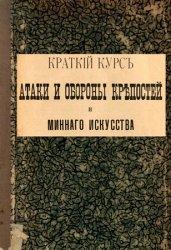 Краткий курс атаки и обороны крепостей и минного искусства, 5-ое изд.