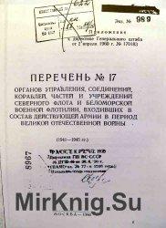 Директива Генерального штаба от 02.04.1960 г. № 170183. Перечень № 17