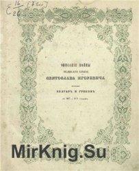 Описание войны великого князя Святослава Игоревича против болгар и греков в 967-974 годах