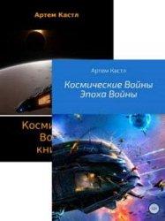 Космические Войны.  Цикл из 2 книг