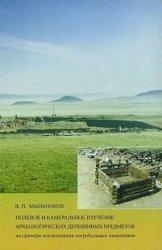 Полевое и камеральное изучение археологических деревянных предметов (на примере исследования погребальных памятников)
