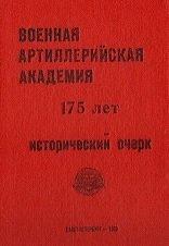 Военная артиллерийская академия : 175 лет : Исторический очерк : 1820-1995 гг