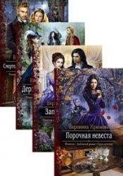 Вероника Крымова. Сборник из 5 книг