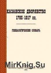 Казанское дворянство 1785-1917 г. Генеалогический словарь