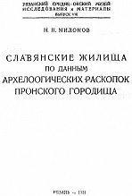 Славянские жилища по данным археологических раскопок Пронского городища