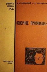 Северное Присивашье в V — I тысячелетиях до нашей эры