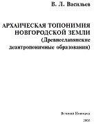 Архаическая топонимия Новгородской земли