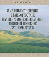 Земельные отношения в Башкортостане и башкирское землевладение во второй половине XVI — начале XX в