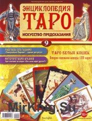 Энциклопедия Таро №9 2014