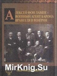 Алексей фон Лампе - военный агент барона Врангеля в Венгрии