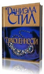 Драгоценности  (Аудиокнига) читает  Татьяна Ненарокомова