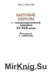 Бытовые образы в западноевропейской живописи XV - XVII веков