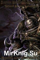 Черный Легион: Омнибус