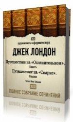 Путешествие на «Ослепительном». Путешествие на «Снарке»  (Аудиокнига) читает  Илья Бобылев