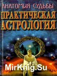 Практическая астрология. Анатомия судьбы