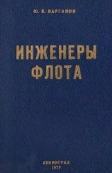 Инженеры флота: Ист. очерк ВВМИОЛУ им. Ф.Э. Дзержинского