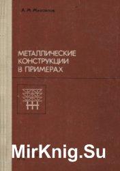 Металлические конструкции в примерах