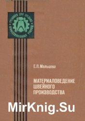 Материаловедение швейного производства (1983)