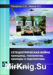 Сетецентрическая война - принципы, технологии, примеры и перспективы