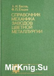 Справочник механика заводов цветной металлургии