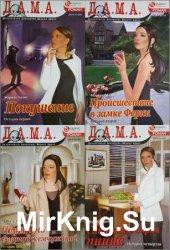Д.А.М.А. Детективное Агентство Мэриэл Адамс. Cерия из 4 книг