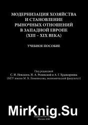 Модернизация хозяйства и становление рыночных отношений в Западной Европе (XIII-XIX века)