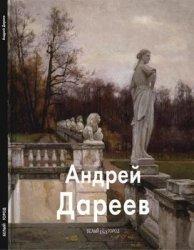 Андрей Дареев (Мастера живописи)