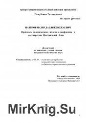 Проблемы политического ислама и конфликты в государствах Центральной Азии