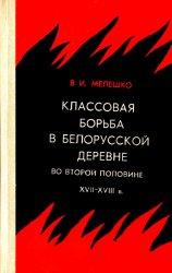 Классовая борьба в белорусской деревне во второй половине XVII-XVIII в