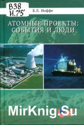 Атомные проекты: события и люди