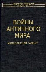 Войны античного мира: Македонский гамбит(2003)