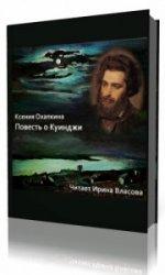 Повесть о Куинджи  (Аудиокнига) читает  Ирина Власова