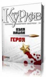 Пуля нашла героя  (Аудиокнига) читает  Герасимов Вячеслав
