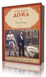 Родни Стоун  (Аудиокнига) читает  Владимир Ровинский