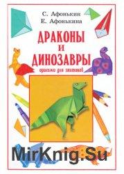 Драконы и динозавры. Оригами для знатоков