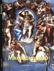 Микеланджело (Мастера живописи)