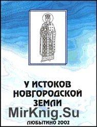 У истоков Новгородской земли
