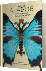 Столкновение с бабочкой (Аудиокнига)