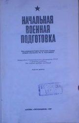 Начальная военная подготовка (1987)