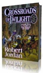 Crossroads of Twilight  (Аудиокнига) читает  Kate Reading, Michael Kramer