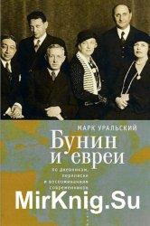 Бунин и евреи: по дневникам, переписке и воспоминаниям современников