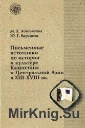 Письменные источники по истории и культуре Казахстана и Центральной Азии в XIII-XVIII вв. (биобиблиографические обзоры)
