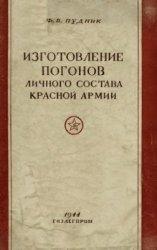 Изготовление погонов личного состава Красной Армии