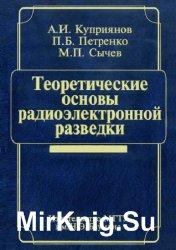 Теоретические основы радиоэлектронной разведки (2010)