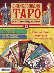 Энциклопедия Таро №12 2014