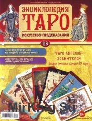 Энциклопедия Таро №13 2014