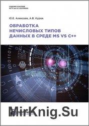 Обработка нечисловых типов данных в среде MS VS C++