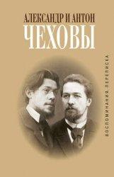Александр и Антон Чеховы. Воспоминания, переписка