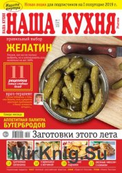 Наша кухня №7 2018 Россия