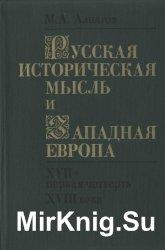 Русская историческая мысль и Западная Европа (XVII - первая четверть XVIII века)